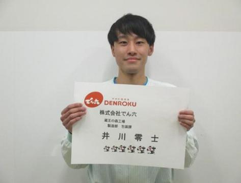 井川 零士さん